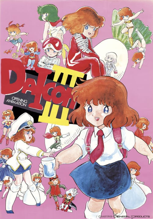 DAICON III Opening Animation (1981) Poster