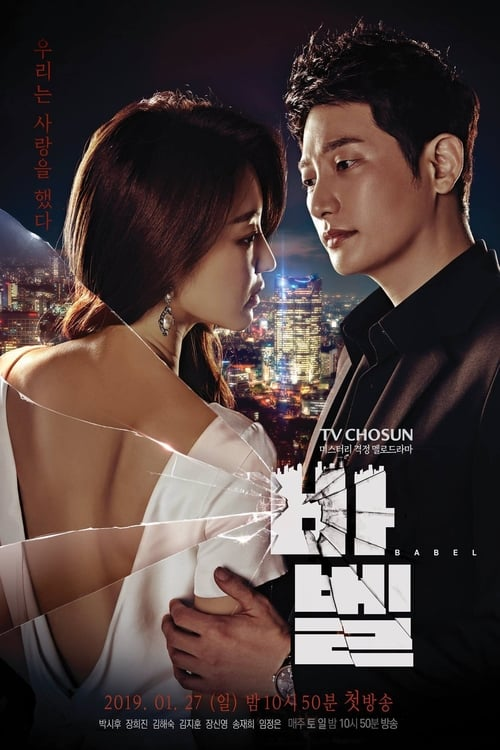 Nonton Drama Korea Tower of Babel (2019)
