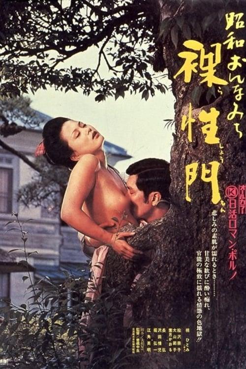 Naked Rashomon (1973)