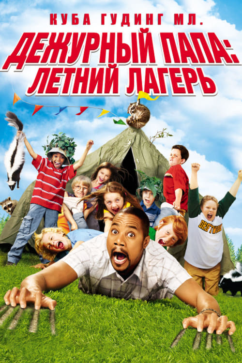 Daddy Day Camp (2007)