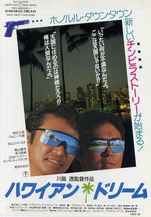 Hawaiian Dream (1987)