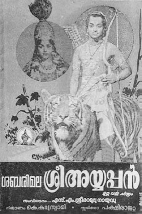 Sabarimala Sree Ayyappan