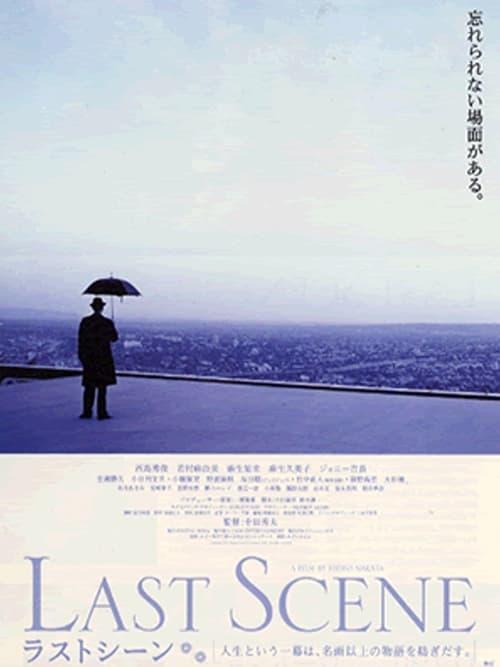 Last Scene (2001) Poster