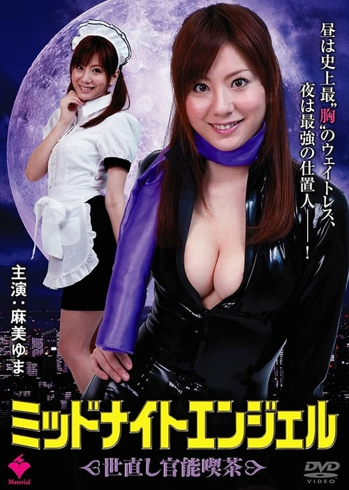 Midnight Angel ~Yonaoshi Kanno Kissa~ (2011)
