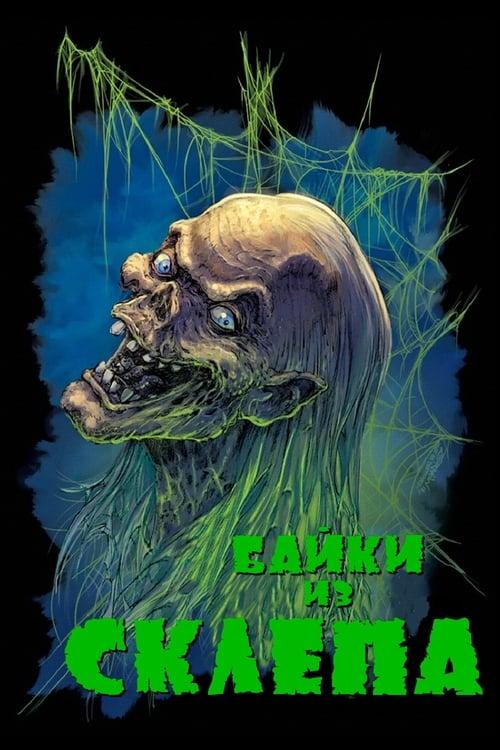 ПОЛУЧИТЬ СУБТИТРЫ Байки из склепа (1989) в Русский SUBTITLES | 720p BrRip x264