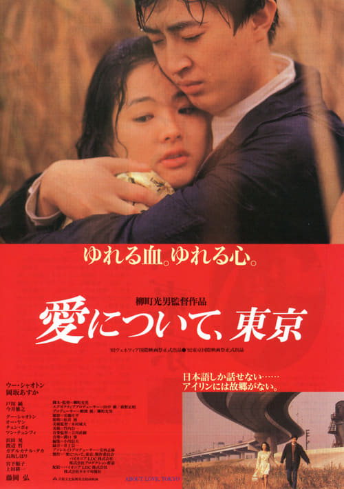 About Love, Tokyo (1992) Poster