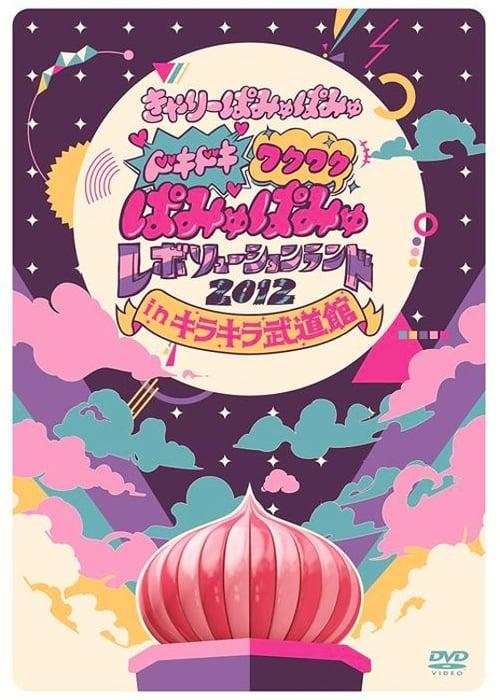 Dokidoki Wakuwaku Pamyu Pamyu Revolution Land 2012 in Kira Kira Budōkan (2013)