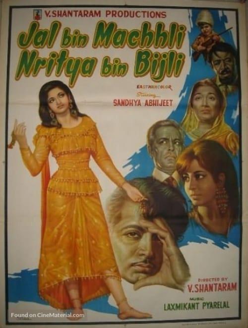 Jal Bin Machhli Nritya Bin Bijli 1971
