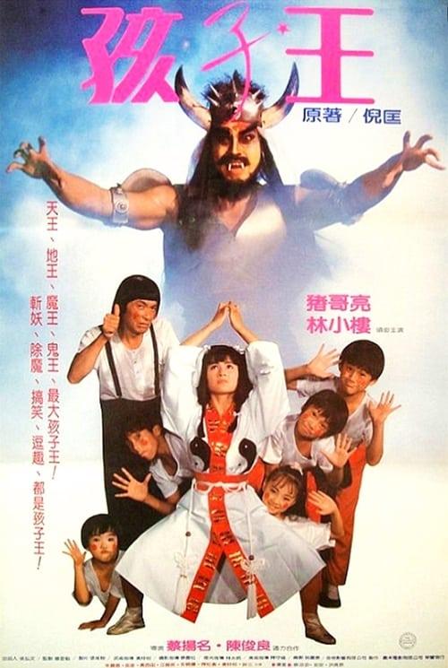 Filme Hai zi wang Streaming