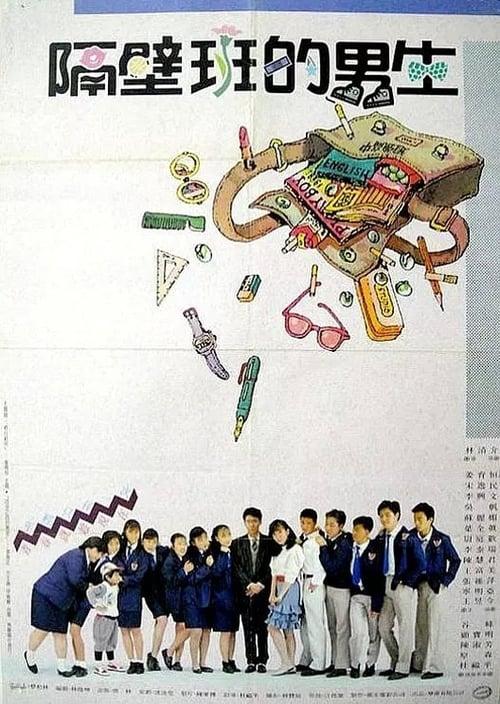 Sabotage Students (1988)
