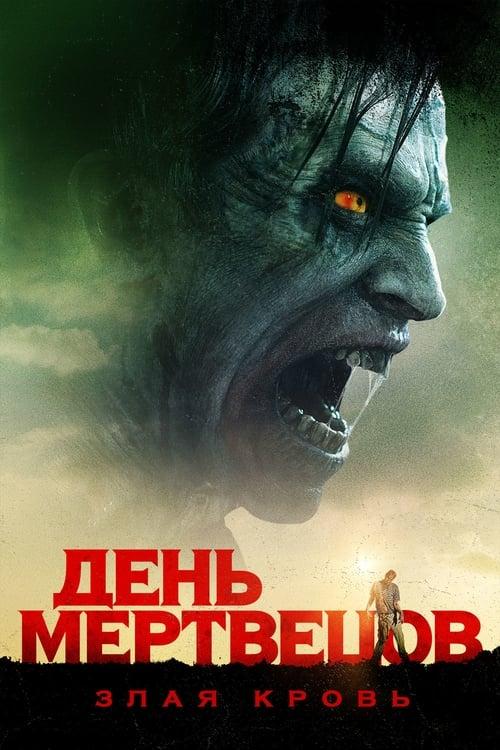 Постер фильма День мертвецов: Злая кровь