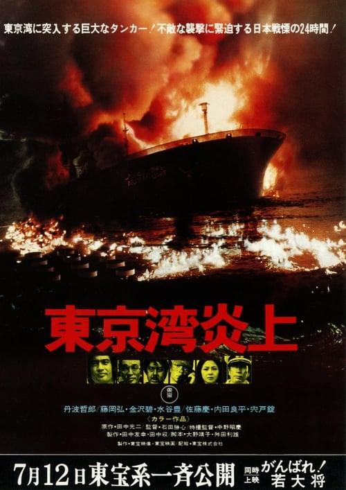 Lataa 東京湾炎上 Laadukas Torrent