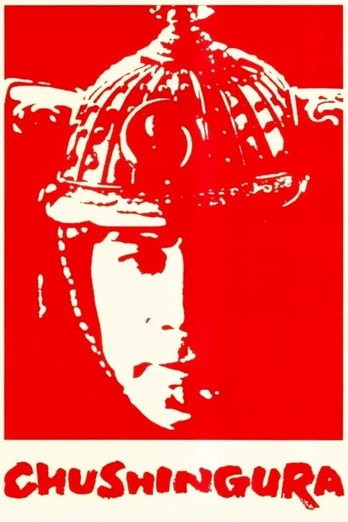 47 Ronin (1962) Poster