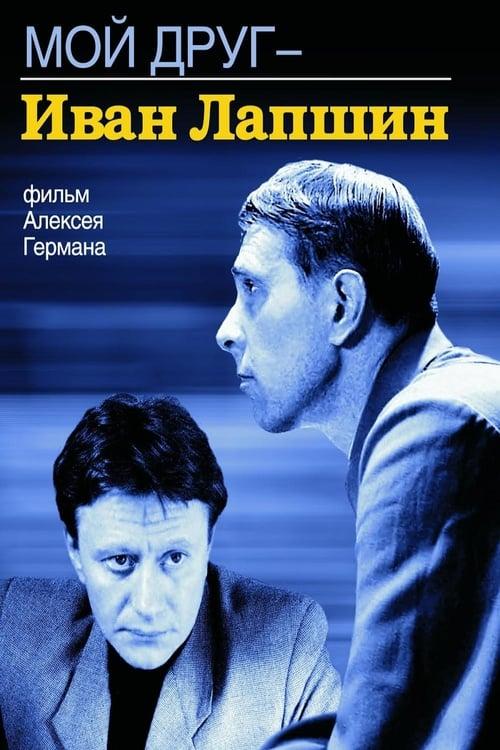 Largescale poster for Мой друг Иван Лапшин