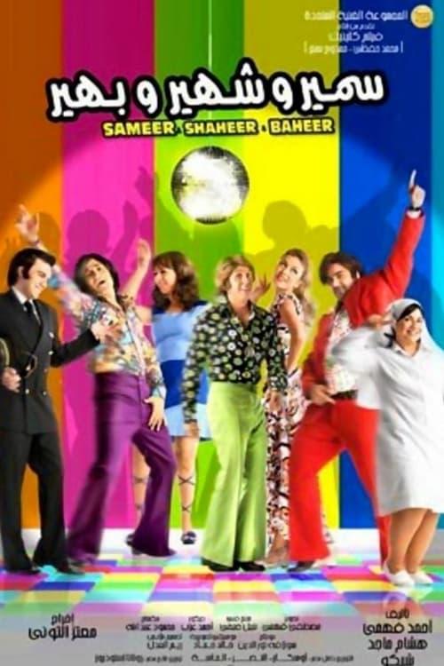 Sameer, Shaheer & Baheer - Poster