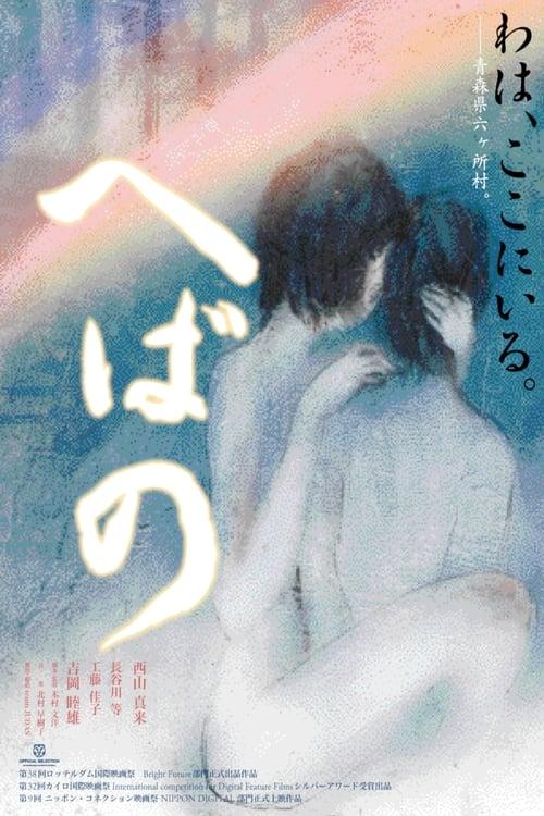 へばの poster