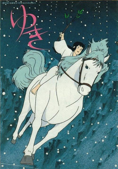 Yuki: The Snow Fairy (1981) Poster