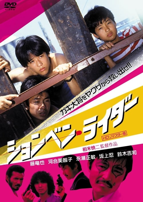 Mira La Película ションベン・ライダー Gratis
