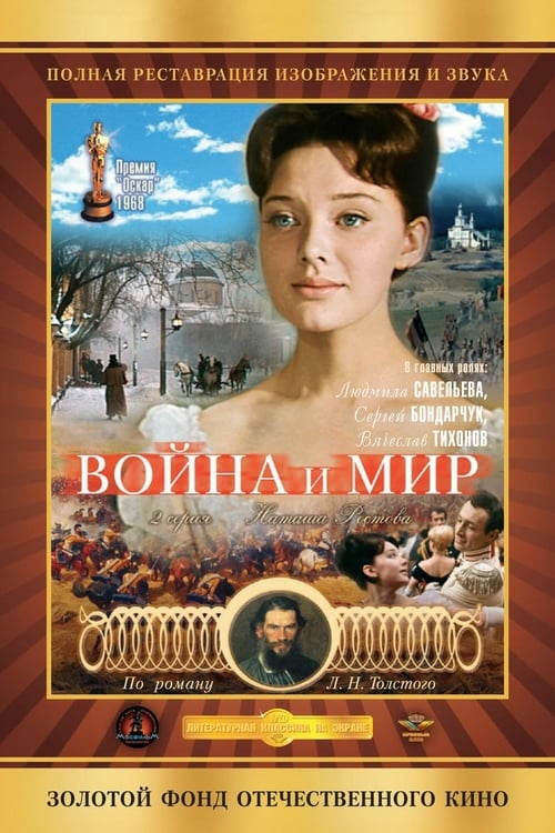 War and Peace, Part II: Natasha Rostova (1966)