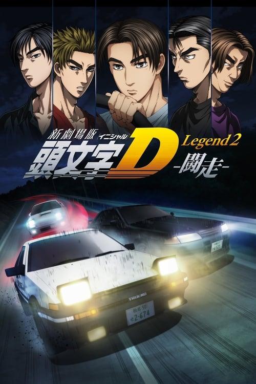 Shin Gekijouban Initial D : Legend 2 – Tousou