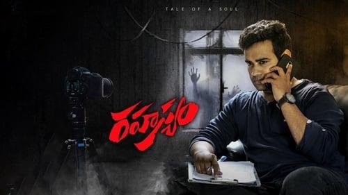 Rahasyam (2019) Telugu Full Movie Watch Online – Download