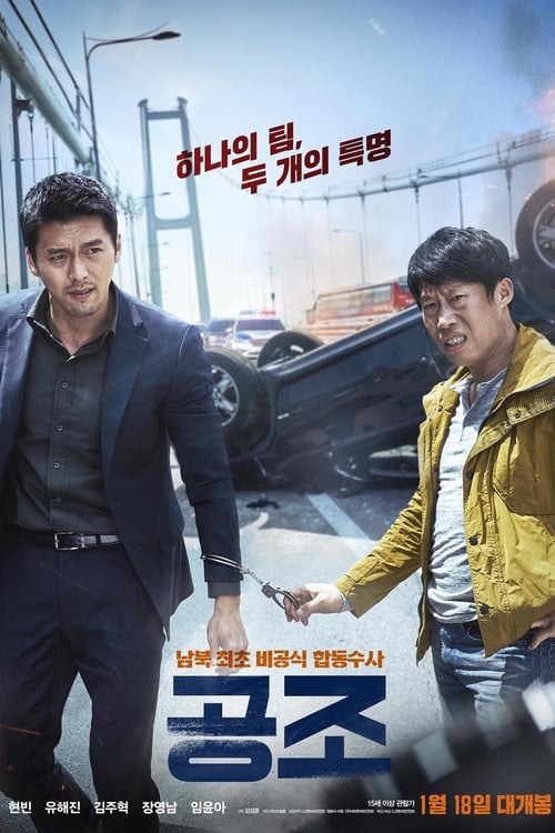 [1080p] Confidential Assignment (2017) streaming film en français