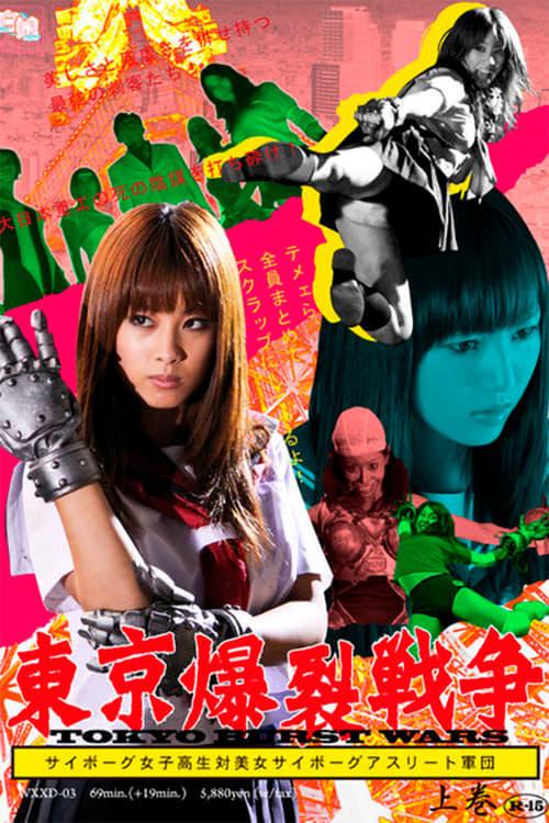 Tokyo Ballistic War Vol. 1 - Cyborg High School Girl VS. Cyborg Beautiful Athletes movie poster