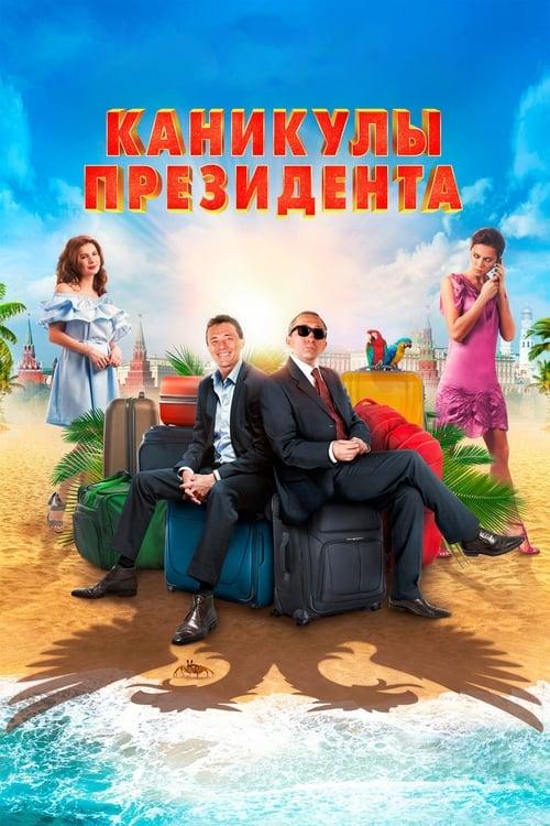 Постер фильма Каникулы президента