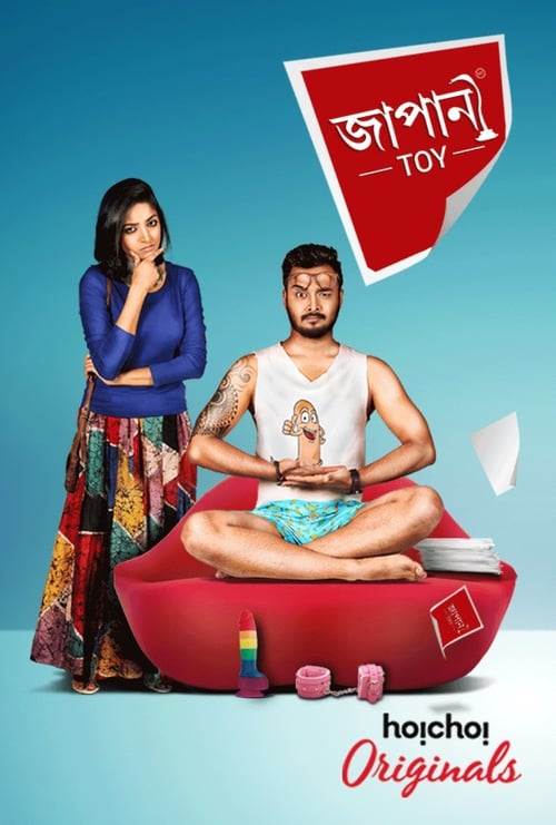 [18+] Japani Toy (2018) Bengali [Season 01 Complete] WEB-DL  480P | 720P  x264  450MB | 1.3GB  Download