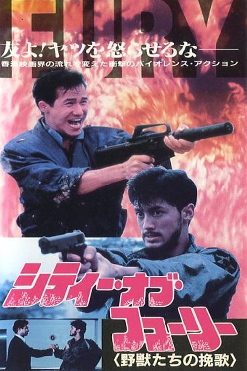 Fury (1988)