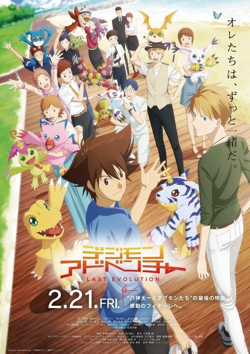 Assistir Digimon Adventure: Last Evolution Kizuna