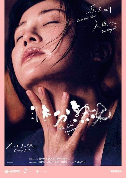 非分熟女 – The Lady Improper 2019