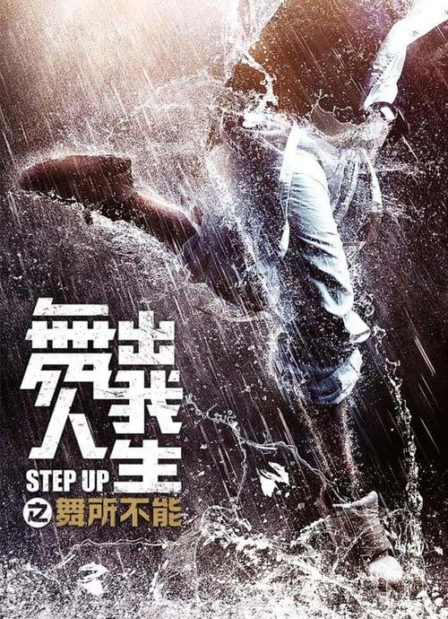 Step Up 6 - Step Up China