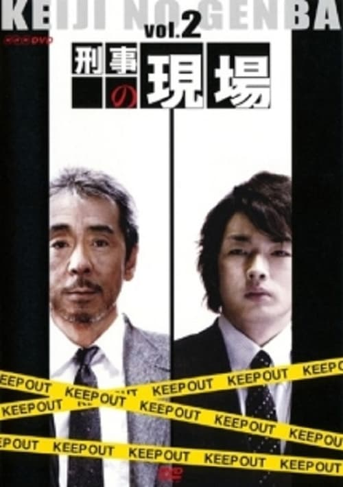 The Detectives (2008)