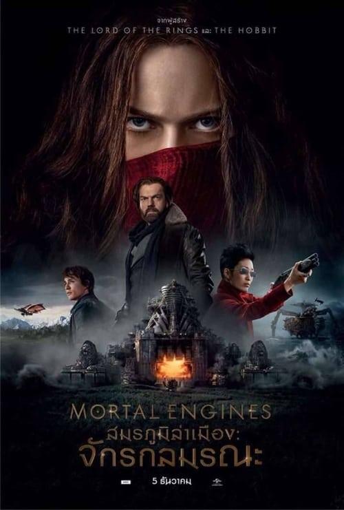 Mortal Engines (2018) สมรภูมิล่าเมือง จักรกลมรณะ
