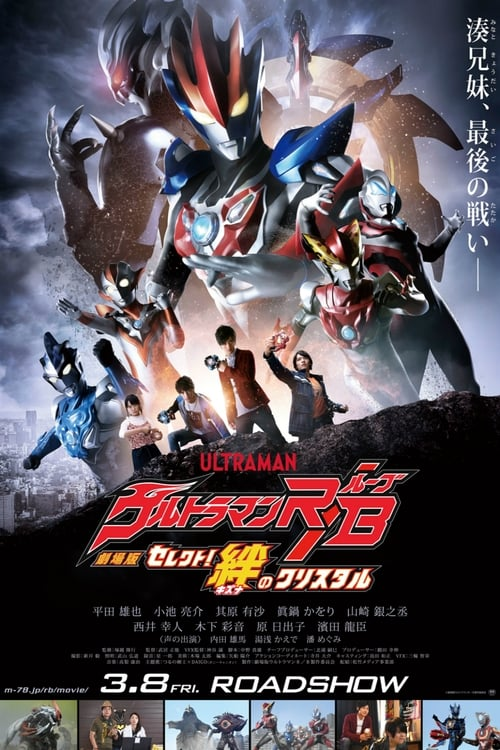 Ultraman R/B The Movie: Select! The Crystal of Bond (2019)
