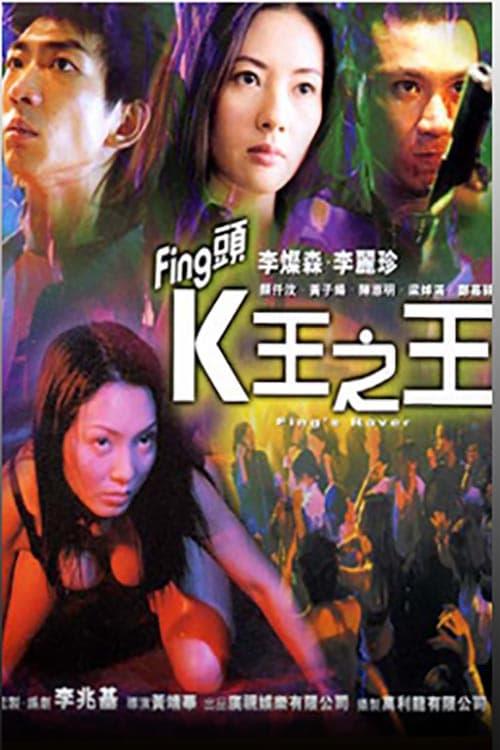 Fing's Raver (2001)