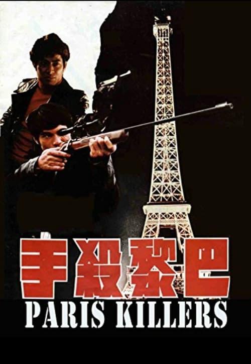Paris Killers (1974)