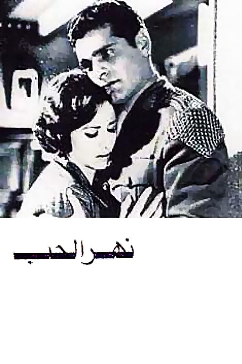 The River of Love (1960)