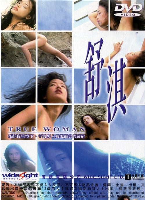Shu Qi: True Woman (1969)