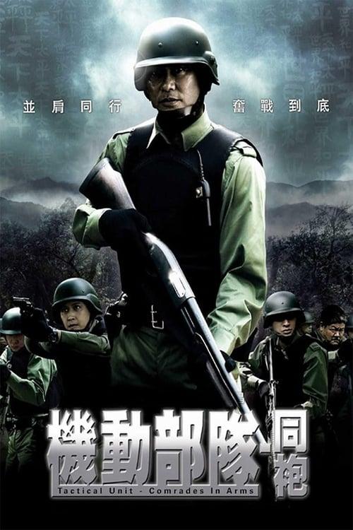 機動部隊 - 同袍 Online AnFilmen