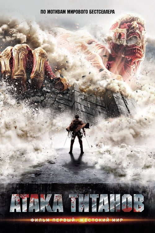 L'Attaque des Titans : L'Avancée des géants (2015)