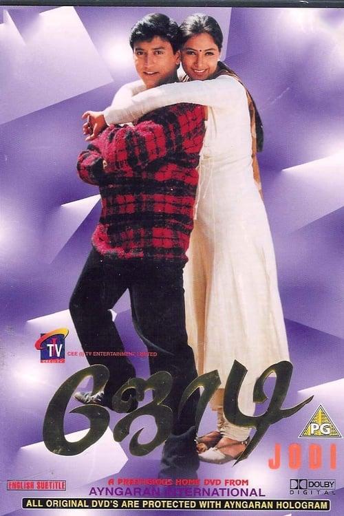 Jodi (1999)