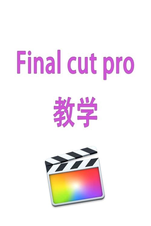 Final cut pro x 教程