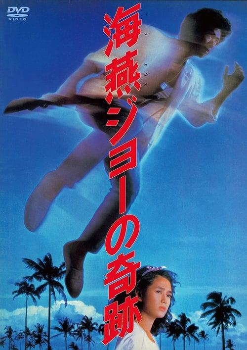 Assistir Filme 海燕ジョーの奇跡 Em Boa Qualidade Hd 1080p