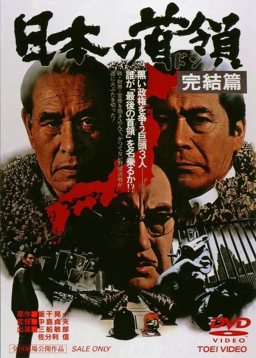 Sehen Sie Den Film 日本の首領 完結篇 Völlig Kostenlos