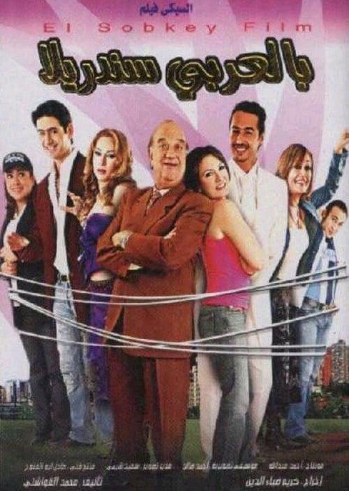 Bel Arabi Cinderella (2006)