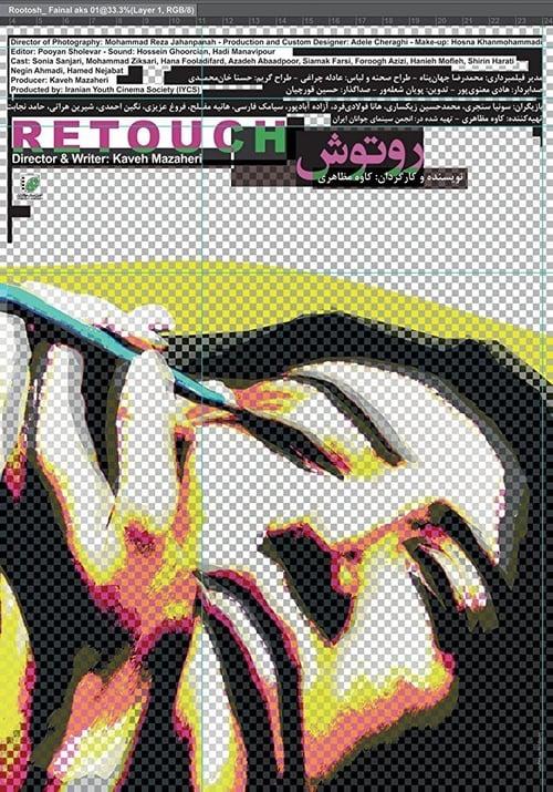 Retouch ( Retush )