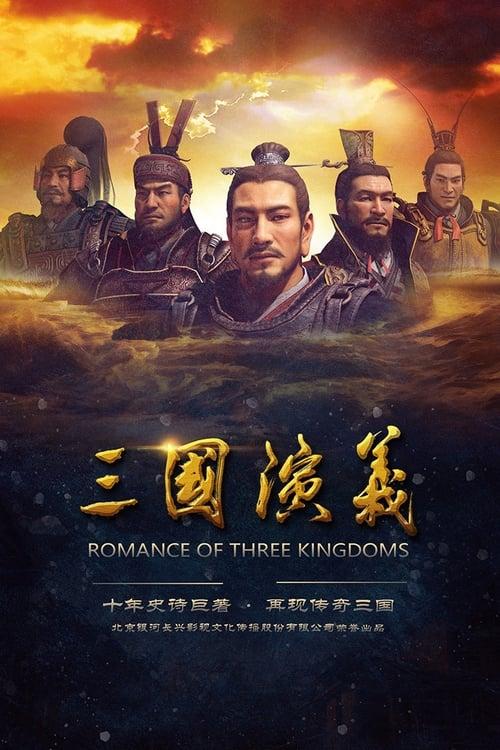 Romance of Three Kingdoms (2019)