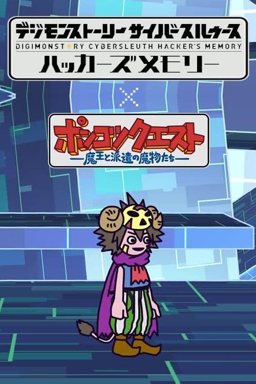 Ponkotsu Quest x Digimon Story: Cyber Sleuth - Hacker's Memory (1970)